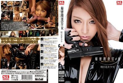 【SNIS-152】秘密搜査官之女 凌辱与復仇的安魂曲 明日花绮罗