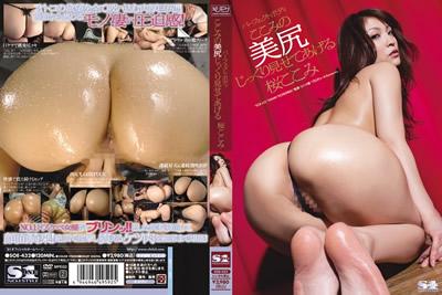 [SOE-432]              完美的身材让人感受到美臀,让你细细看樱花的魅力