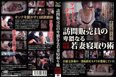 【SPZ-398】                  上门推销员猥亵的少妻倒卧术