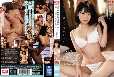 【SSNI-480】交织的体液、浓密的性爱 伊贺真子