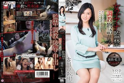 【STAR-505】    女主播监禁调教物语    古川伊织