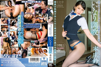 【STARS-006】 在高级旅馆的美女空姐从顺调教 本庄铃