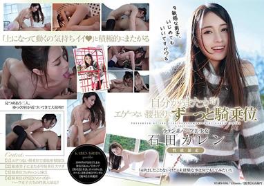 [STARS-036]主动跨坐上来扭腰玩骑乘位 混血美少女性欲暴走 石田凯伦