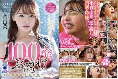 【STARS-179】     100发冲撞解禁素人男性超特浓真货精液