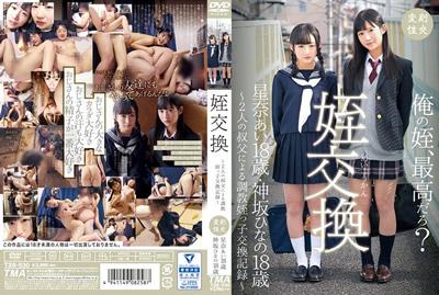 【T28-530】 互换姪女 ~两位大叔互换姪女调教纪录~ 星奈爱 神坂雏乃