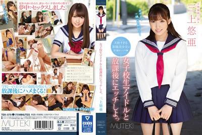 【TEK-079】     放学后和女学生偶像做爱   三上悠亚