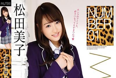 【TEK-094】  NUMBER 01 松田美子