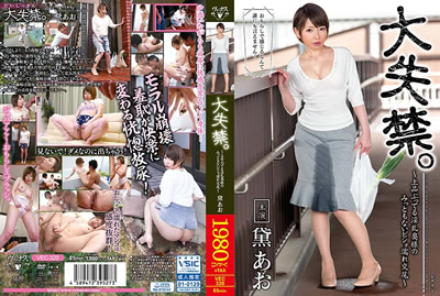 [VEC-320] 假装高雅的淫乱太太,难看的被淋湿了 黛碧