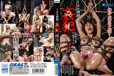 【XRW-471】  酷刑拷问奸犯大叉开大腿大声疾呼闷绝一个劲地!浅川乃乃花