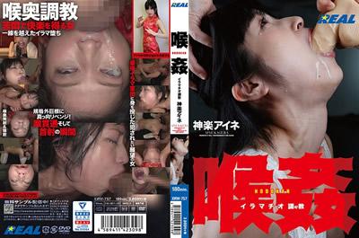 【XRW-757】             喉奸伊拉马奇奥调教