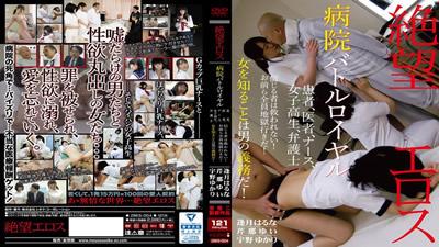 【ZBES-004】   绝望爱神春菜水木/丝丽娜医院之战皇家