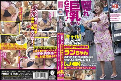 [fneo-041]   [辣妹]喝一杯◆小酒馆打工的金发辣妹巨乳娘小兰将年轻活泼辣妹进行性生活