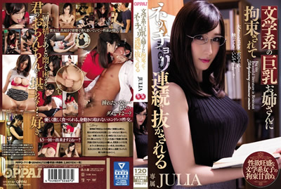 【pppd-711】   被文学系的巨乳姐姐拘束,接连不断地被偷走    JULIA