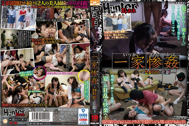 HUNBL-003 一家惨姦 ~24時間の悲劇~