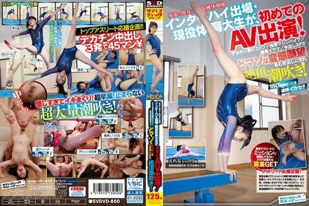 後輩女友是器械體操女孩 參加過高中聯賽・現役體育大學生第一次拍攝AV!