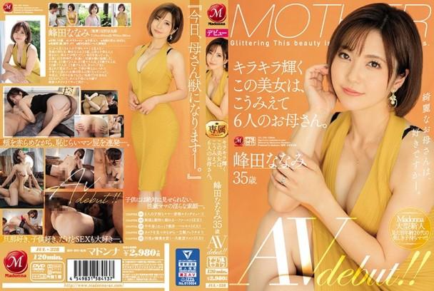 亮麗光輝的美女、是有6個小孩的母親。 峰田七海 35歳 AV出道!