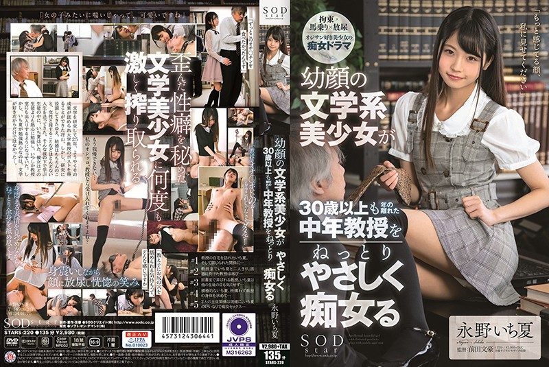 童顏文青美少女對年長30歳以上的中年教授搞溫柔痴女玩法 永野一夏