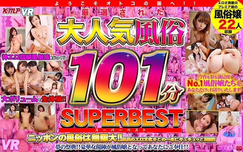 【VR】ようこそオトコの園へ!!厳選された大人気風俗101分SUPER BEST