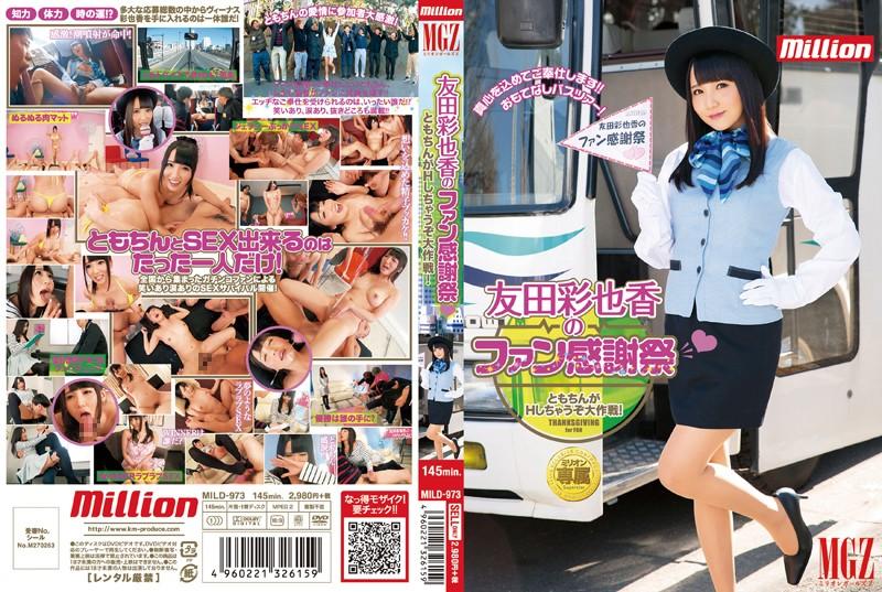 友田彩也香的粉丝感谢祭◆虎牙是H啊大作战!