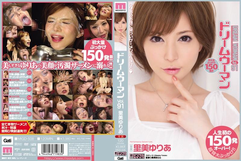 梦女性Vol.91里美百合