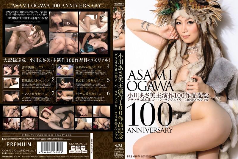 小川麻美主演100作品纪念写真6正式表演超级豪华240分钟特别篇