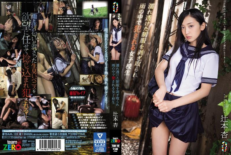 被淋湿的制服剥落在雨中被侵犯的女子校生