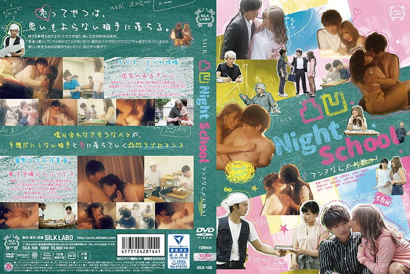 凸凹NightSchool