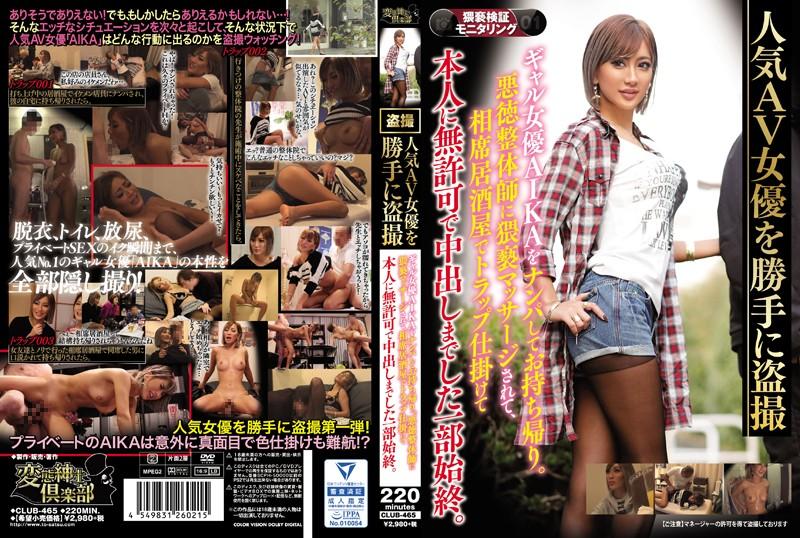 受欢迎的AV女演员擅自偷拍辣妹女演员ECKA带回。被恶德厨师做猥亵的按摩,在相席居酒屋里拖着拖拉,向本人无许可的一部分开始。