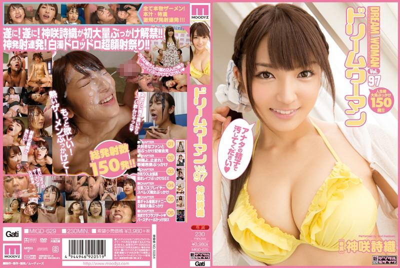 梦幻女性Vol.97