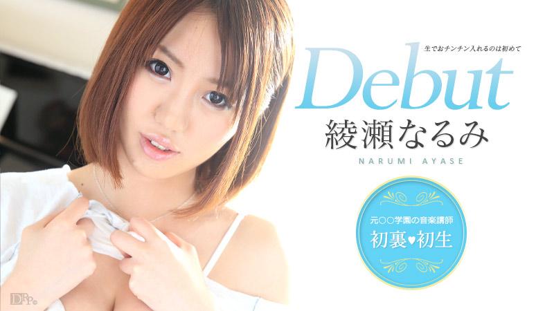 【012415-792】性感少女的第一次 绫濑成美