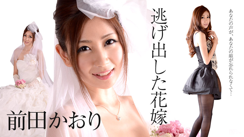 012715-793中出性感美少女前田香织