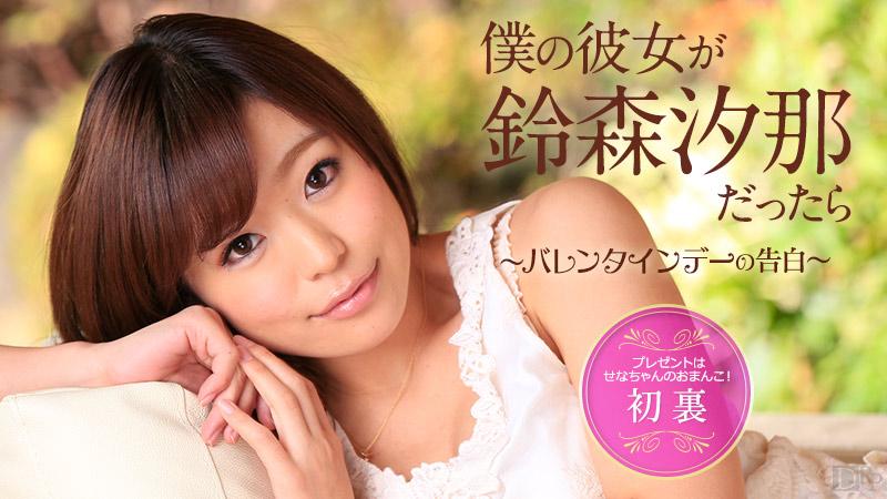 【020715-802】美女白领接受上司的爱抚 铃森汐那