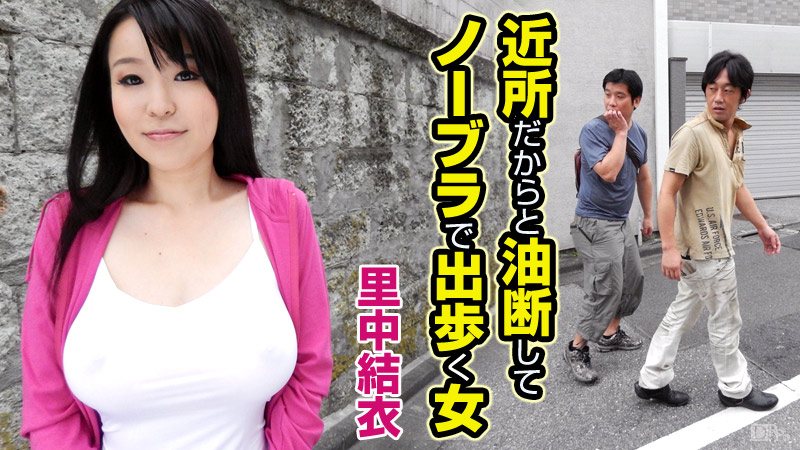 【022615-816】在附近所以大意不戴胸罩出門的女人 里中結衣