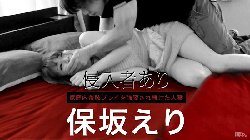 【022715-817】性侵已婚人妻  保坂绘里