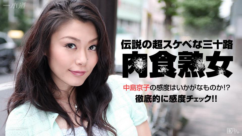 【一本道 080715_129】肉食美熟女感度检测 中岛京子