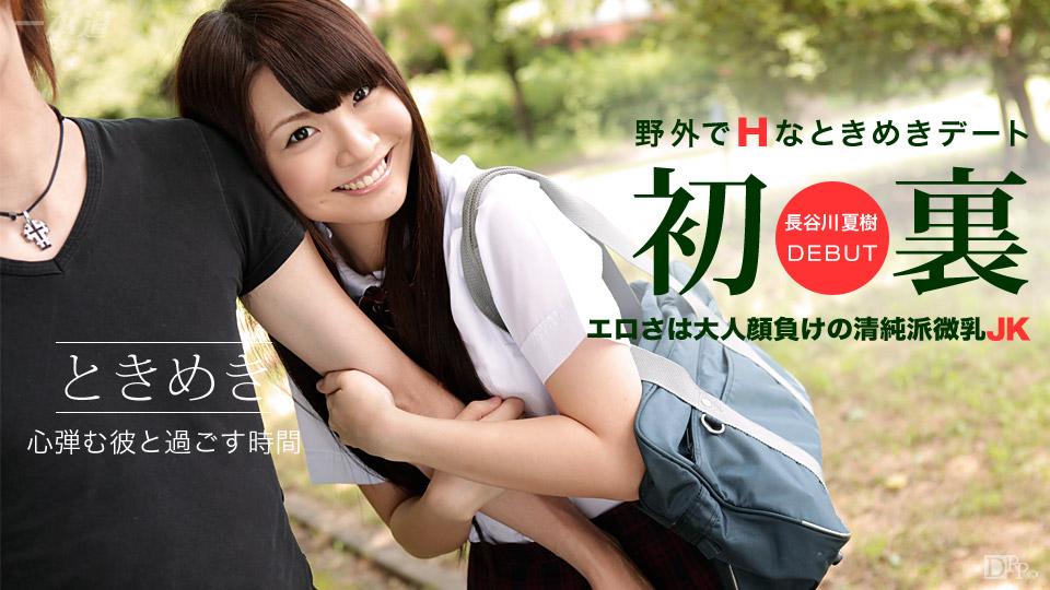 【一本道 082915_144】遇见心跳的女孩 长谷川夏树
