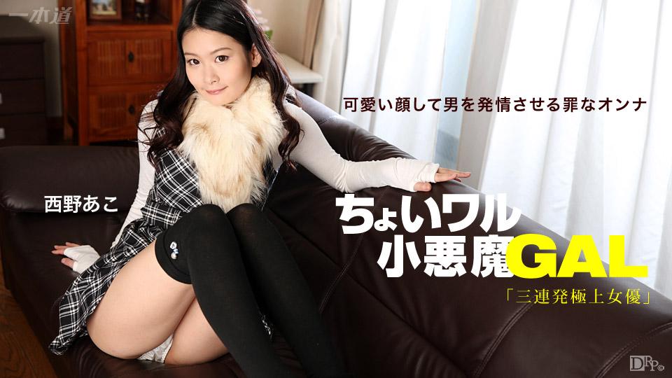 【一本道 090515_148】轻松三连发的极品的AV女演员 西野亚子