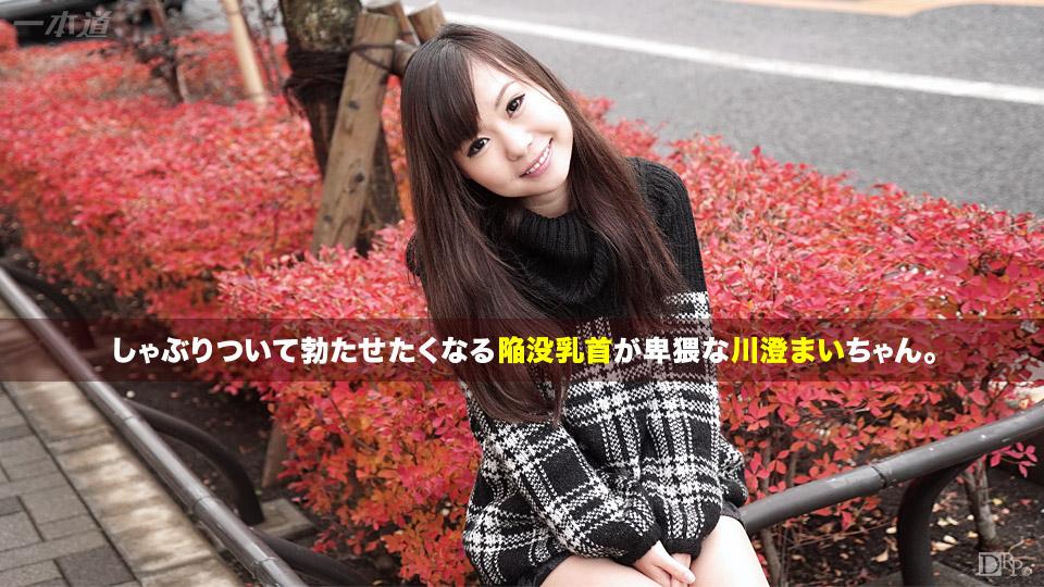 【一本道 091115_151】美微乳性感少妇 川澄麻衣