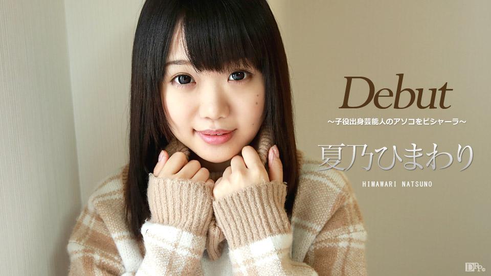 Dbut Vol.39~童星出身的艺人阿索克