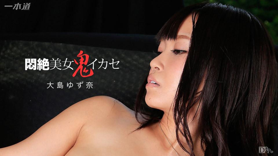【一本道 111915_19】闷绝的性感美少女 大岛柚奈