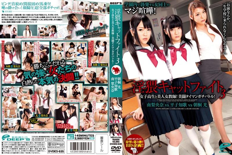 【DVDES-635A】女子学院的淫荡女学生  朝桐光