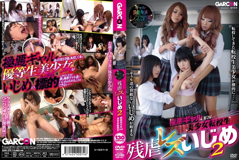 GAR-374淫荡女子学院里漂亮的女同学欺凌转校生羽月希