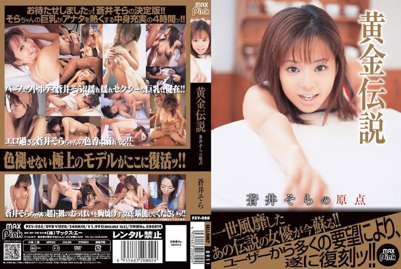 【PXV-080C】黄金伝説 苍井空