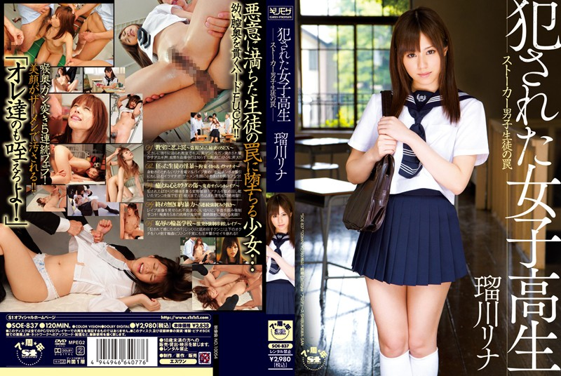 【SOE-837A】侵犯的女高中生 跟踪狂男学生的圈套 瑠川莉娜