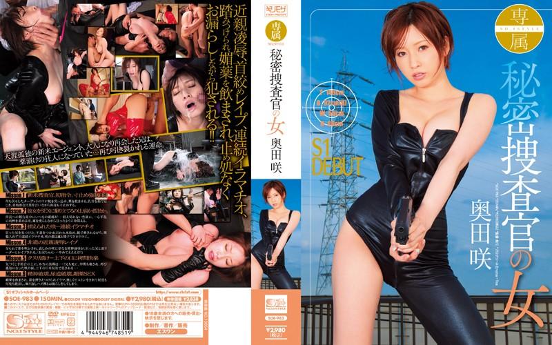 【soe-983】性感的女秘密捜査官 奥田咲