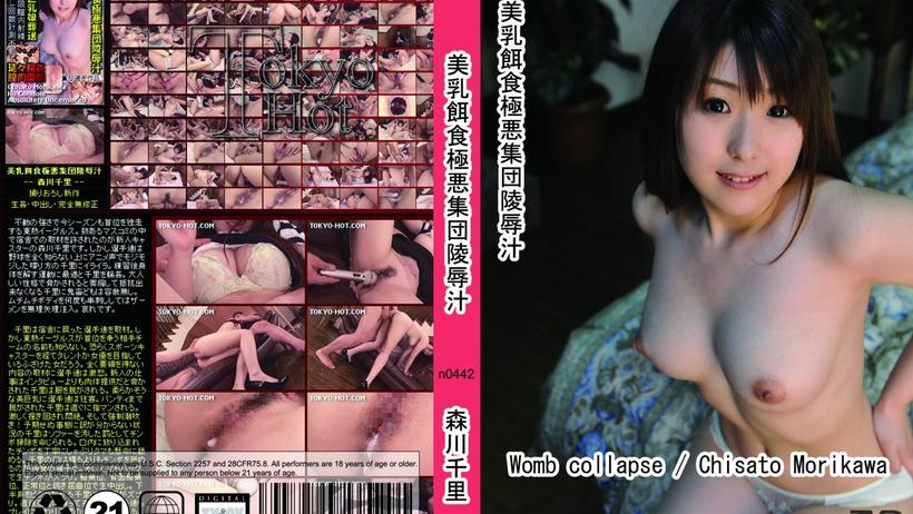 【东京热 n0442】美乳餌食極悪集団陵辱汁 森川千里