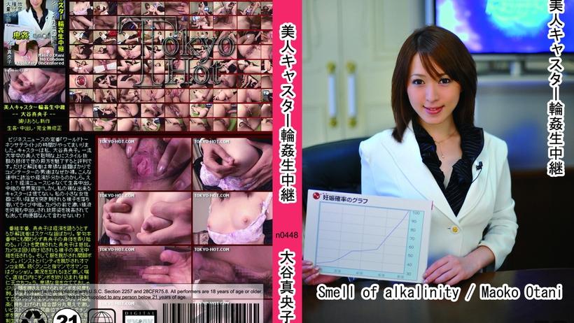 【东京热 n0448】美人少妇性感身材被多人强奸中出 大谷真央子