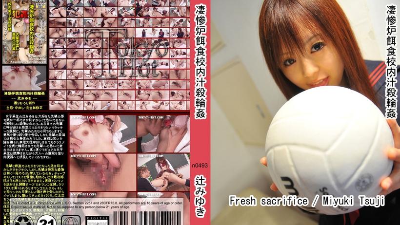【n0493】性感小美女被多人轮奸 小野濑香恋