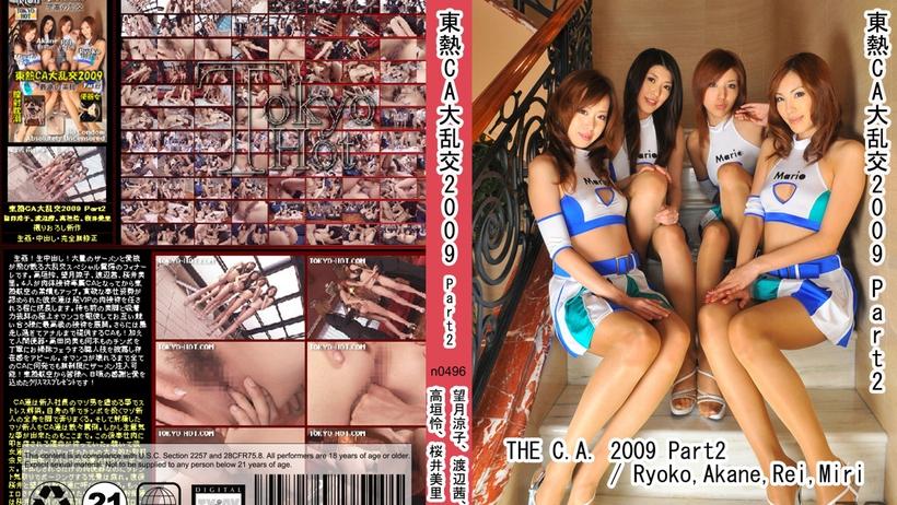 【n0496】東熱CA大乱交2009 桜井美里 高垣怜 渡辺茜 望月涼子