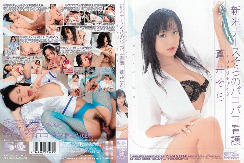 【ONED-356】 新来的美女护士 苍井空